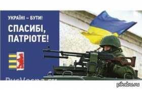 Неудобно получилось на Закарпатье уволили чиновника, использовавшего для рекламы ВСУ фото российского солдата. Источник:http://rusvesna.su/news/1409353157