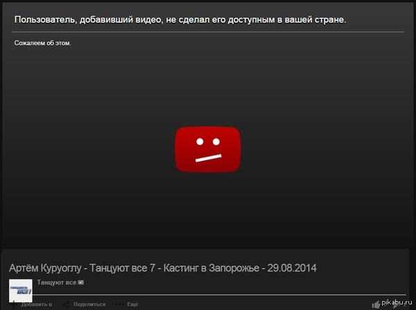 Санкции Украины Хотел посмотреть танцы, а тут такое. Ссылка на видео: http://youtu.be/ZdtvsqrBDJ8