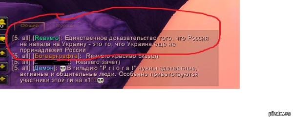 Украина и Wow играю сегодня в Wow, и один игрок предоставил весьма весомое док-во того что Россия не нападала на Украину,  за качество извините )