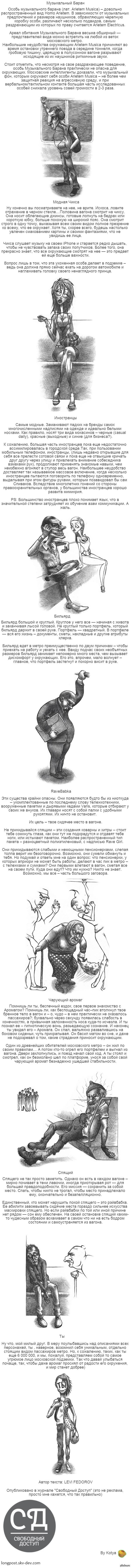 """""""8 твоих любимых персонажей метро"""" Иллюстрации предоставлены мной)"""