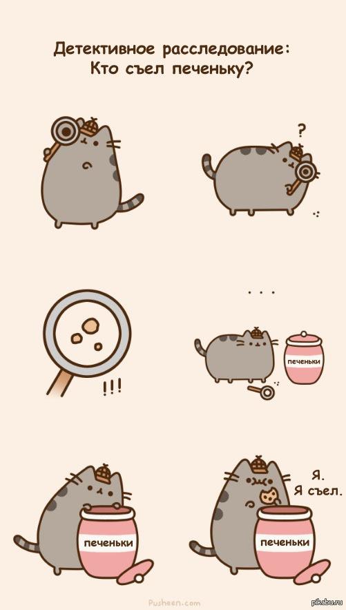 Кто съел печеньку