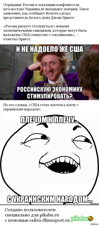 Вашингтон пригрозил Москве новыми санкциями Инфа взята с lenta.ru