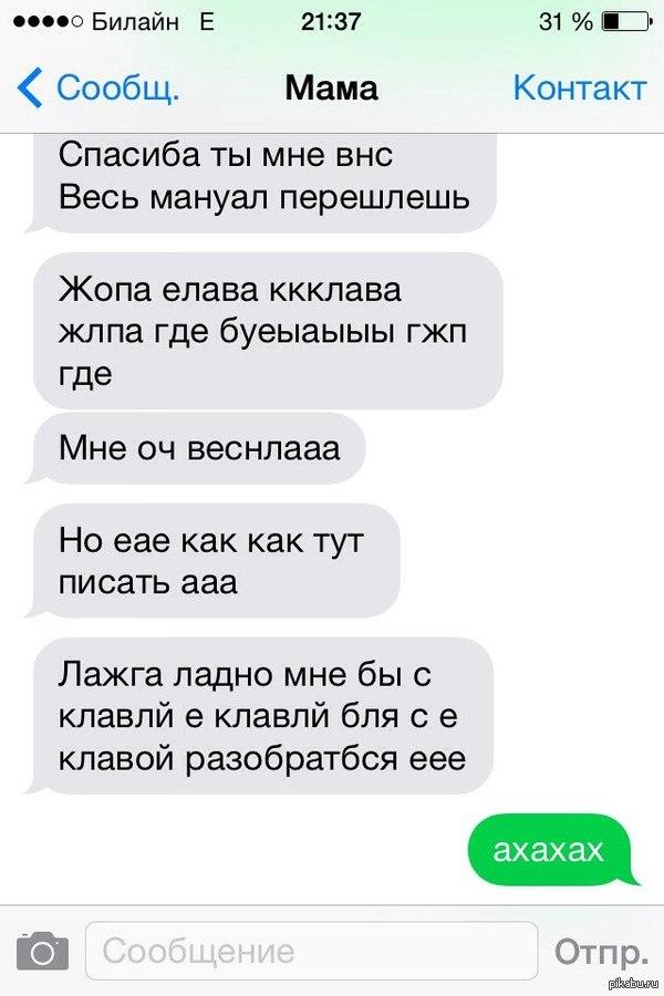 Подруга подарила маме первый смартфон