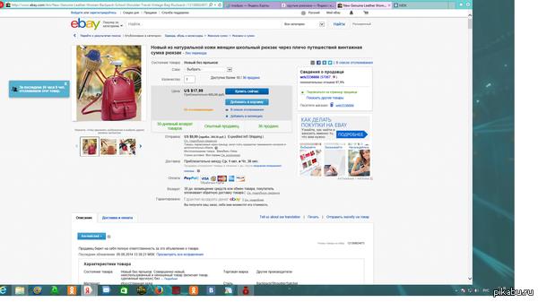 Увидел на ebay. сумка из китаянок??? WTF Бросила девушка? не знаешь что делать.   Сшей из неё сумку.