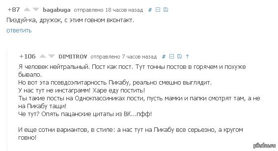 """Достало <a href=""""http://pikabu.ru/story/slabyie_smeyutsya_silnyie_pomogayut_2635839#comment_33562790"""">#comment_33562790</a>"""