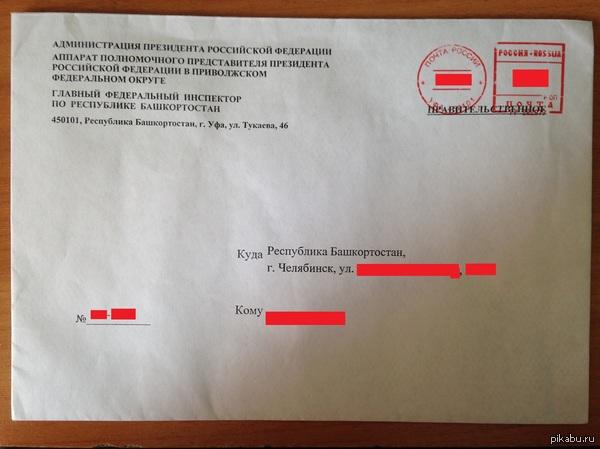 Получил письмо из администрации президента... ...выяснилось, что Челябинск переехал в Башкирию.
