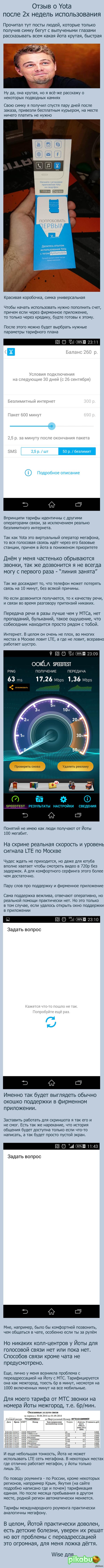 2 недели с Yota Особенности нового мобильного оператора при реальном использовании в Москве
