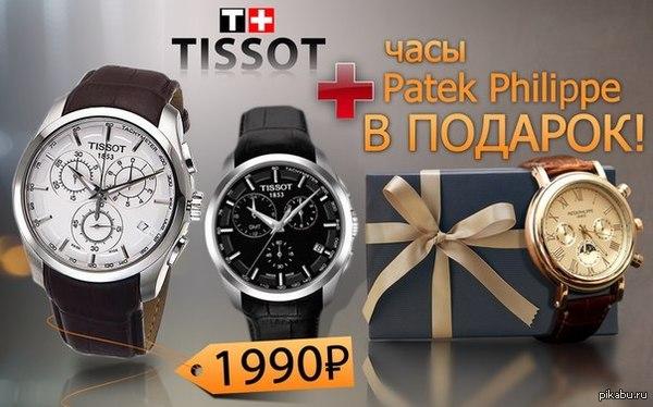 Только в России Tissot за 1990 руб. и Patek Philippe в подарок