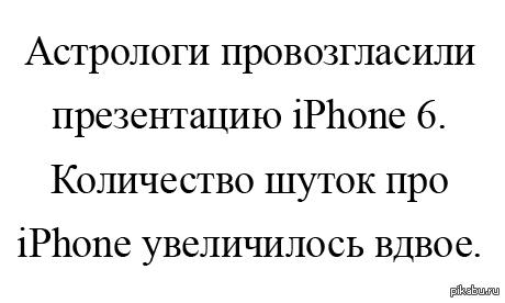 Астрологи из Apple
