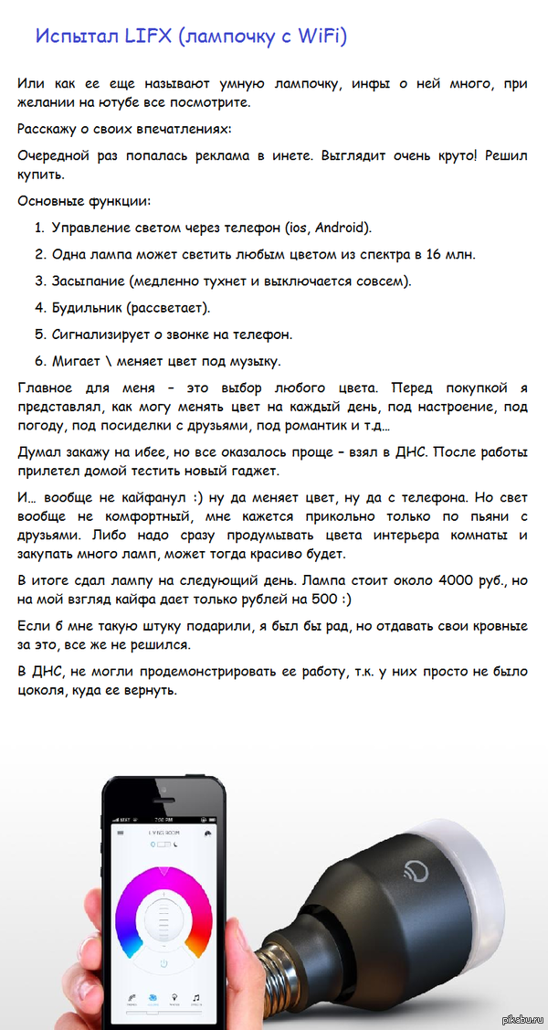 Испытал LIFX (лампочку с WiFi)