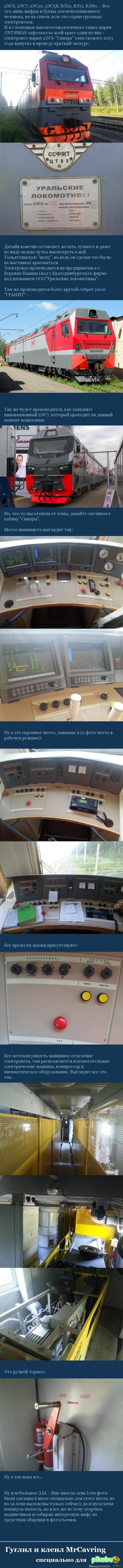 """Поездатая лень. 2ЭС6 """"Синара"""" Кратко"""