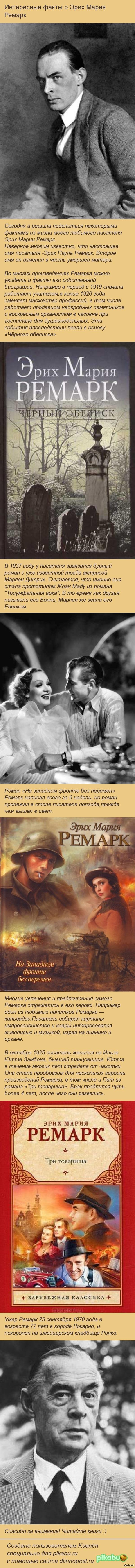 Эрих Мария Ремарк Хотелось бы поделиться некоторыми фактами из жизни любимого писателя)