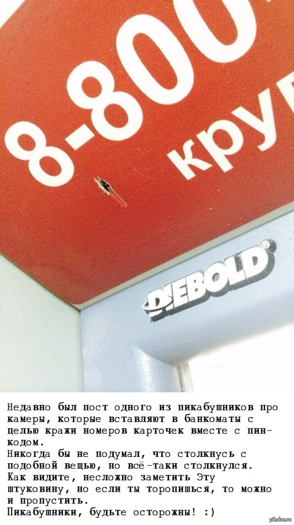 Неожиданная находка в банкомате После находки позвонил в СБ банка, оставил там свой телефон, теперь думаю, не привлекут ли меня случаем :D
