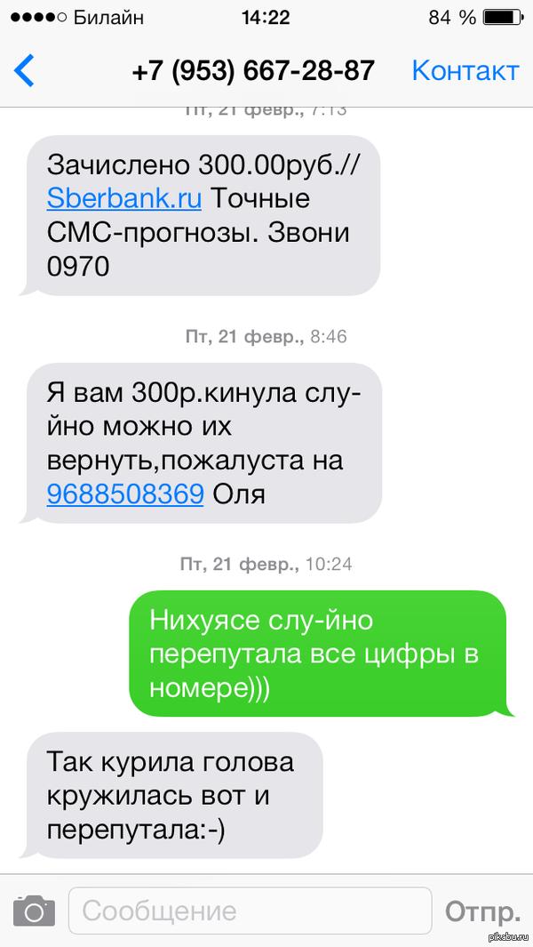 прикол вам абонет перевел тысячу рублей Четвертый неделя является