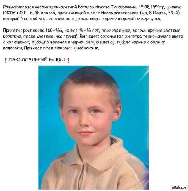 Свердловская область, пропал ребенок Вчера домой не вернулся еще один мальчик, ученик первого класса той же школы. В Первоуральске пропали еще три ребенка. Кто живет поблизости БУДТЕ БДИТЕЛЬНЫ