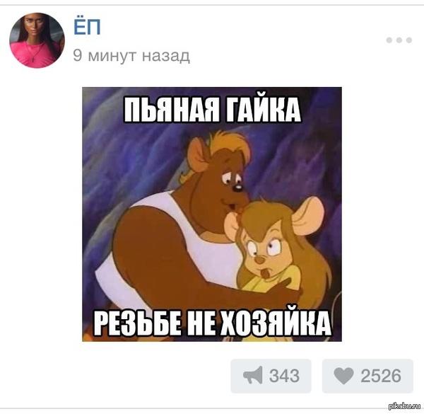 """Как же достали эти паблики, которые постоянно воруют с пикабу! <a href=""""http://pikabu.ru/story/pyanaya_gayka_2663083"""">http://pikabu.ru/story/_2663083</a>"""
