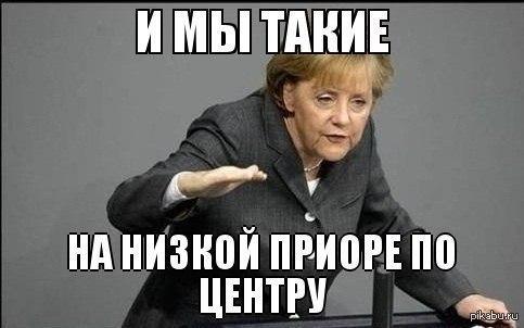 По центру) Меркель жжет