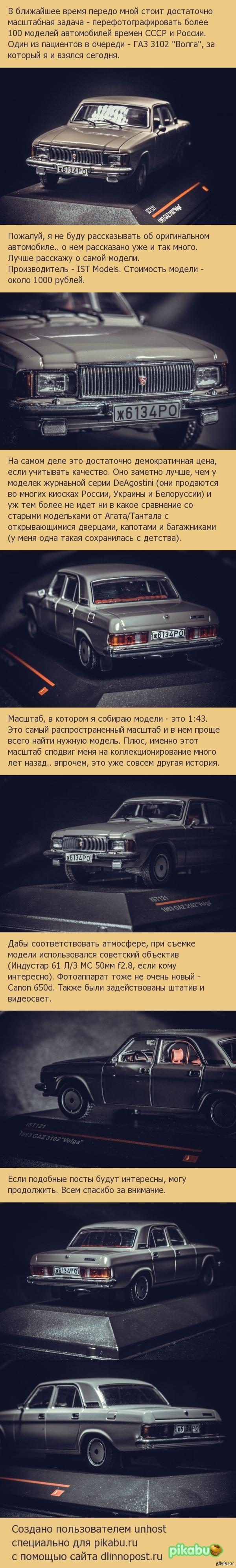 """ГАЗ 3102 """"Волга"""" (IST Models) Сегодня не пожалел часа времени на фото сессиию для этой модели."""