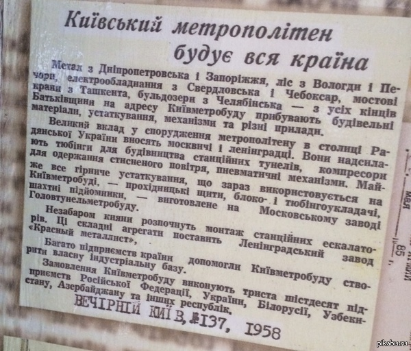 А ведь не так давно мы были одной семьей... Надпись в вагоне киевского метро