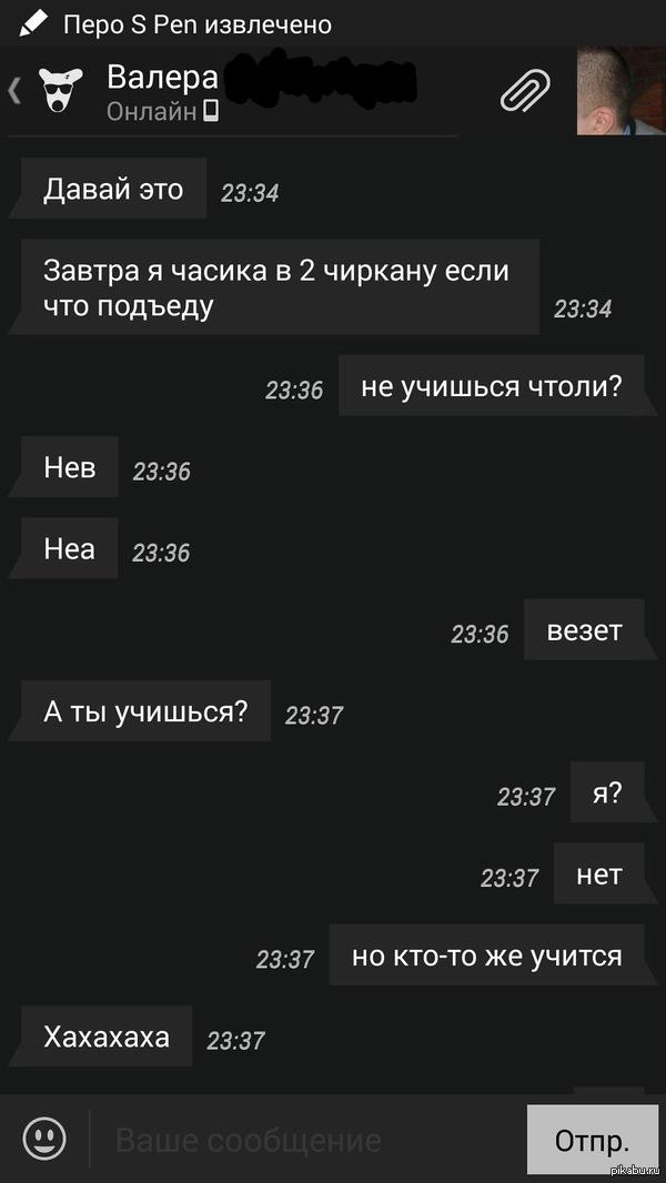Обсуждение учебы)