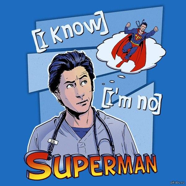 Я знаю, я не Супермен