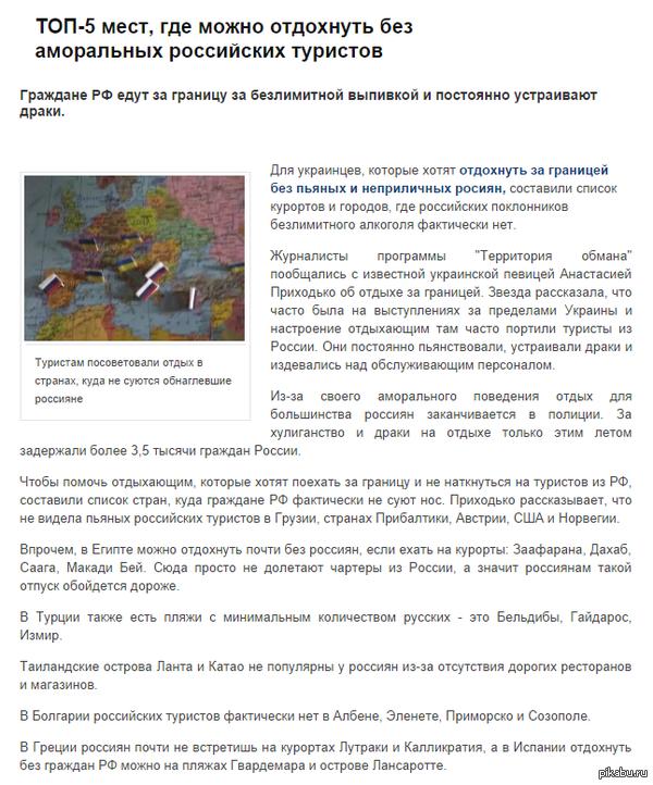Снова радуют украинские новости Этот материал на сайте ТСН в списке 5 наиболее важных новостей