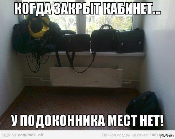 Когда закрыт кабинет... рифма-херифма