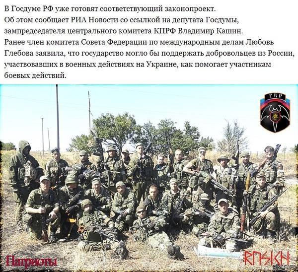 Добровольцев Донбасса из РФ приравняют к участникам боевых действий.