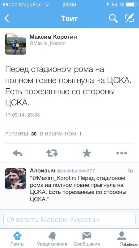 """""""гостеприимство"""" фанатов Ромы. И это вы еще говорите что в России фанаты отморозки? У нас по крайней мере не режут гостей."""