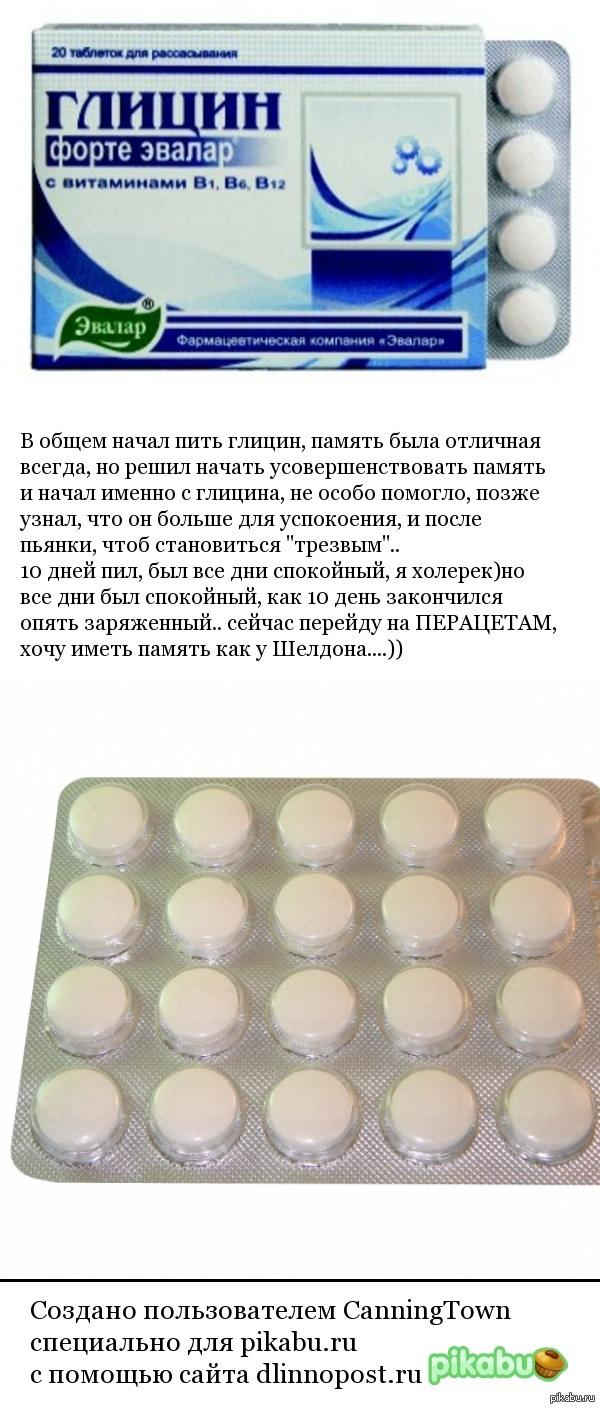 Таблетки глицин)