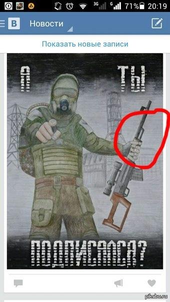 """Новый """"вид"""" оружия Лазил по просторам ВК, очередное детское сообщество. Я конечно многое видел но чтоб трубка для пороховых газов снизу была, это уже перебор..."""