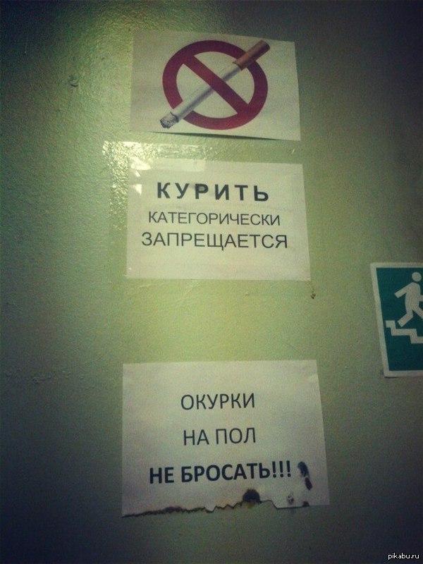 Исполнение закона о вреде курения в России. У друзей в Бауманском общежитии. Проверяем одни теорию^^