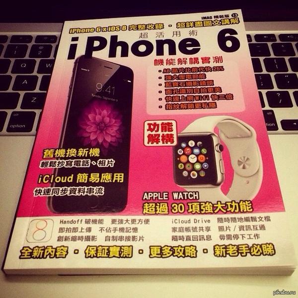"""Китайское пособие """"Как собрать iPhone 6 своими руками"""""""