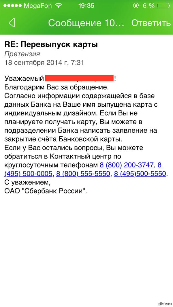 Маркетинг 90 лвл Вчера написал в поддержку сбербанка, что уж больно долго готовую карту везут в отделение банка. Сегодня пришёл ответ с предложением закрыть счёт :D