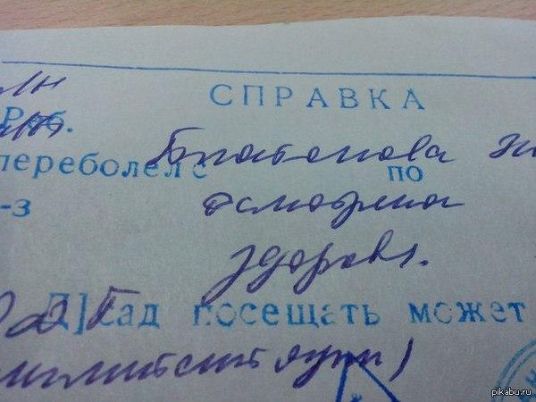 """Врачебный почерк. Помогите ради интереса перевести этот \""""код да Винчи\"""")))"""