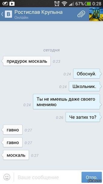 Типичный правосек. Кричал слава украине, что то кроме этого его ничему не научили..