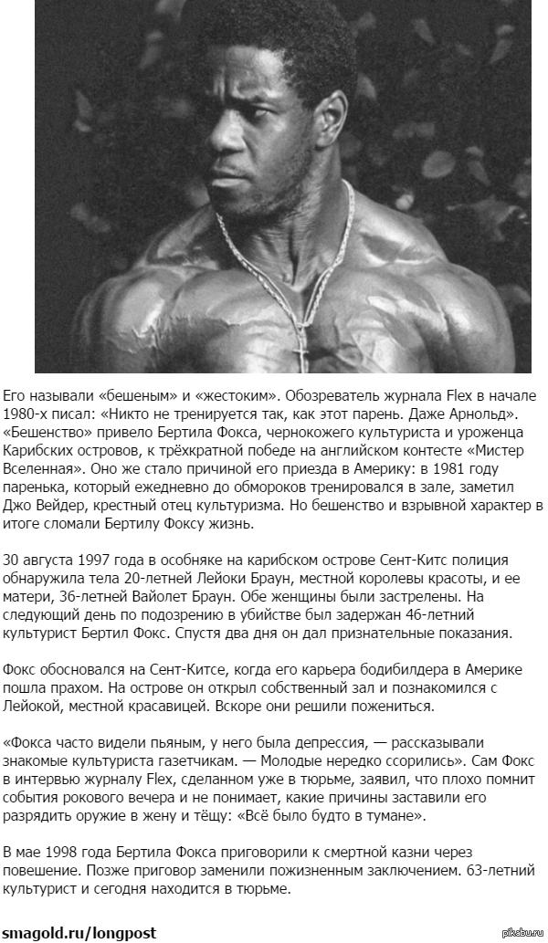 Бертил Фокс