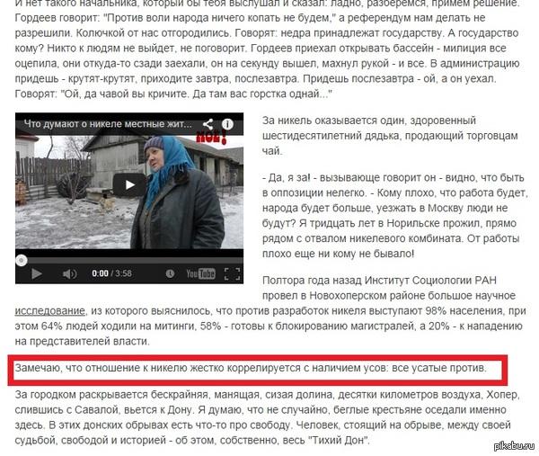 Подозрительно... Интересно, почему?  Взято тут http://rusrep.ru/article/2014/06/10/nikel