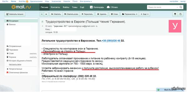 Достойная работа для укроевропейцев На рабочую почту пришло предложение от которого нельзя отказаться... Но я смог и делюсь с вами, может полезно будет кому?