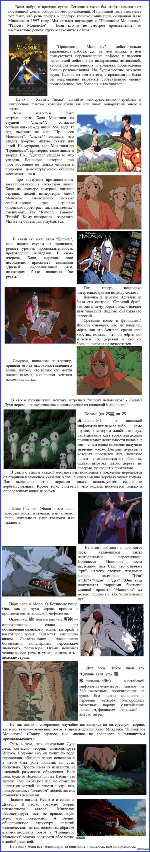 "Немного о... ""Princess Mononoke"""