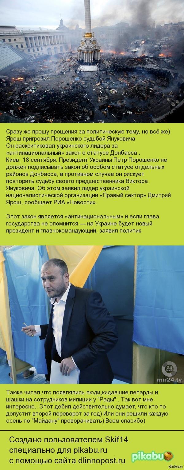 От создателей первой части.. Майдан 2! Статью брал с http://news.mail.ru/inworld/ukraina/politics/19564896/?frommail=1