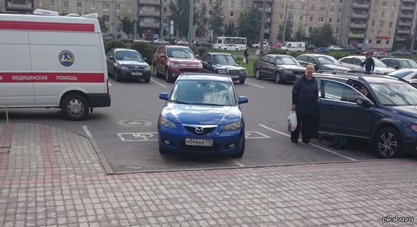 Инвалидка. За рулем была женщина. Даже не пыталась встать хотя бы на одно место.