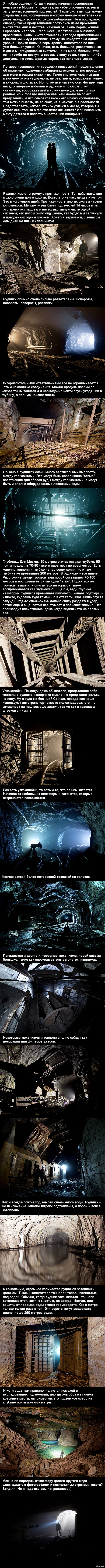 Романтика рудников