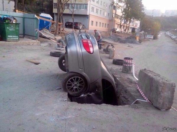 И такое случается :) Владивосток богат на ямы