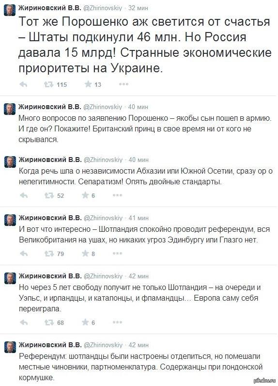 Жириновский прокомментировал референдум в Шотландии, и немного Порошенко