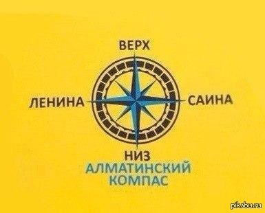 Алматинский Компас