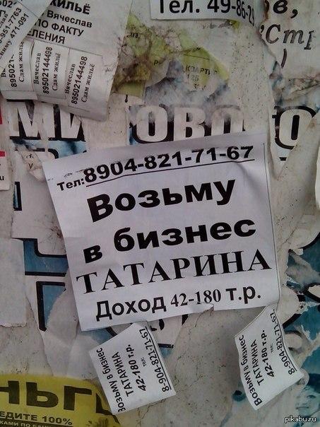 Картинки руд, анекдоты про татар картинки