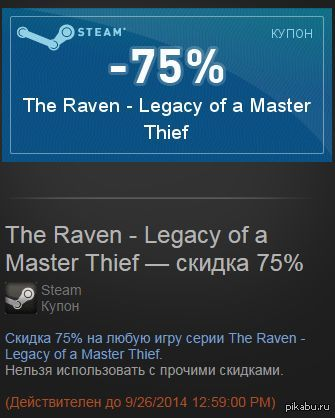 "Отдам Steam купон на ""The Raven - Legacy of a Master Thief"" Меняю купон на что-нибудь интересное (или просто меняю, кому надо :))  Логин в стиме: apolagiza"