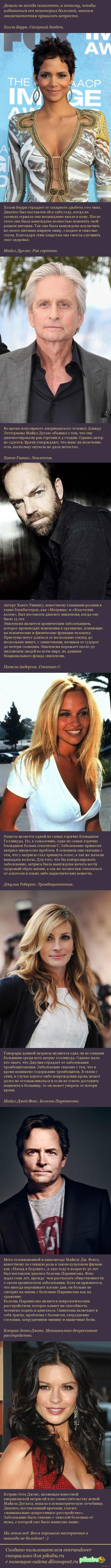 Болезни знаменитостей.
