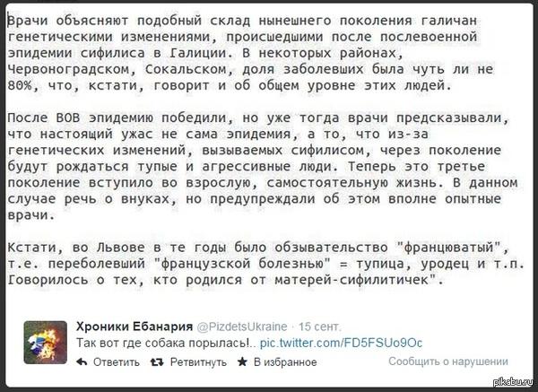 """Найдена причина """"майдана головного мозга"""" https://twitter.com/PizdetsUkraine/status/511493205691731968/photo/1"""